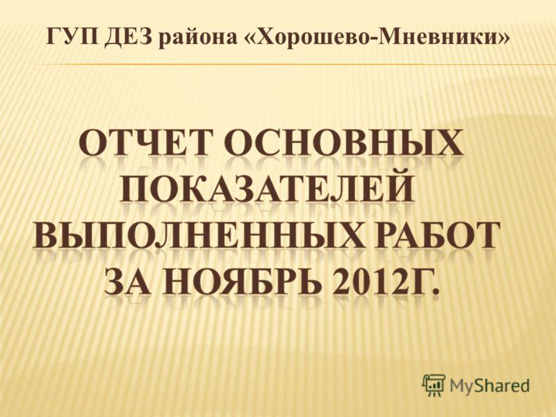 ГУП ДЕЗ района «Хорошево-Мневники»
