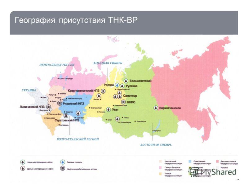 География присутствия ТНК-ВР Старт