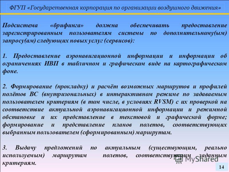 ФГУП «Государственная корпорация по организации воздушного движения» Подсистема «брифинга» должна обеспечивать предоставление зарегистрированным пользователям системы по дополнительному(ым) запросу(ам) следующих новых услуг (сервисов): 1. Предоставле