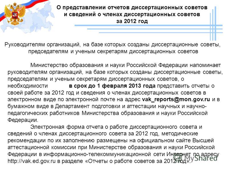 Министерство образования и науки Российской Федерации напоминает руководителям организаций, на базе которых созданы диссертационные советы, председателям и ученым секретарям диссертационных советов, о необходимости в срок до 1 февраля 2013 года предс