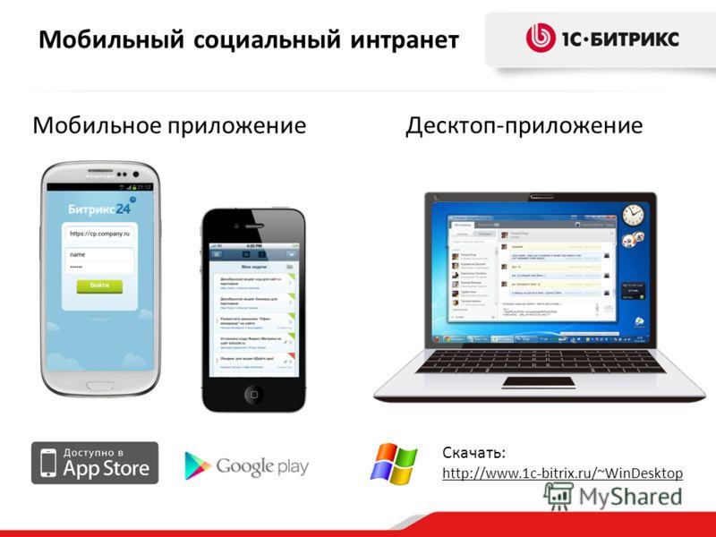 Мобильный социальный интранет Мобильное приложение Десктоп-приложение Скачать: http://www.1c-bitrix.ru/~WinDesktop
