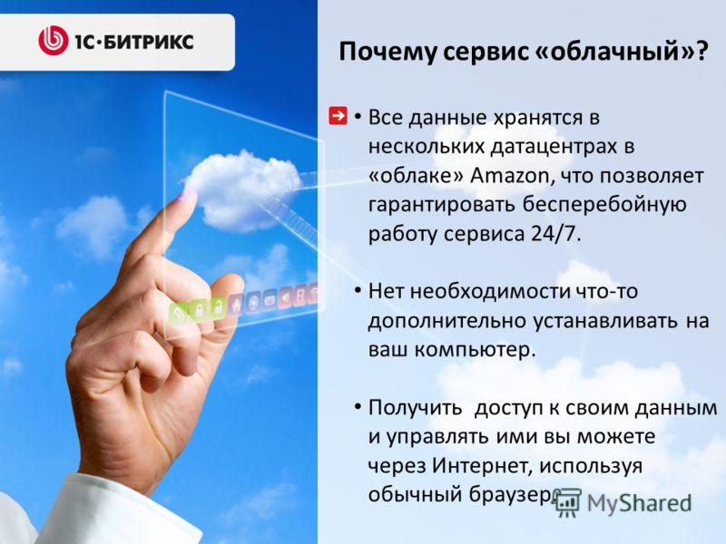Все данные хранятся в нескольких датацентрах в «облаке» Amazon, что позволяет гарантировать бесперебойную работу сервиса 24/7. Нет необходимости что-то дополнительно устанавливать на ваш компьютер. Получить доступ к своим данным и управлять ими вы мо