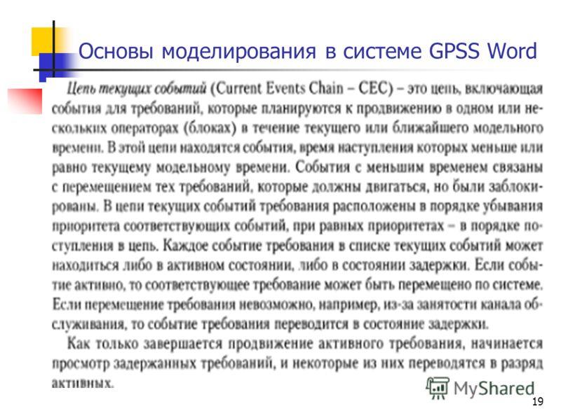 19 Основы моделирования в системе GPSS Word