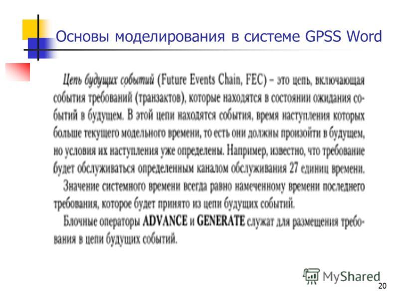 20 Основы моделирования в системе GPSS Word