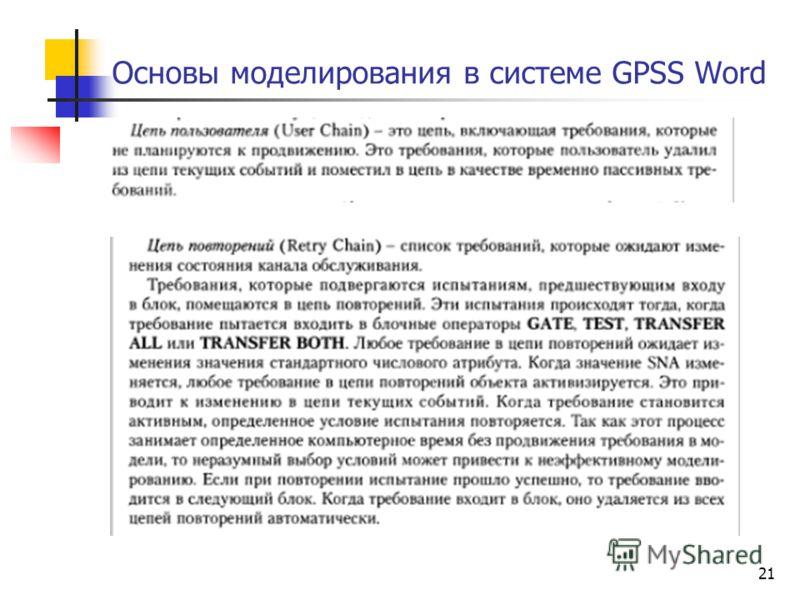 21 Основы моделирования в системе GPSS Word