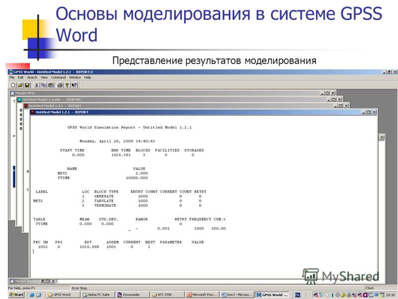 32 Основы моделирования в системе GPSS Word Представление результатов моделирования