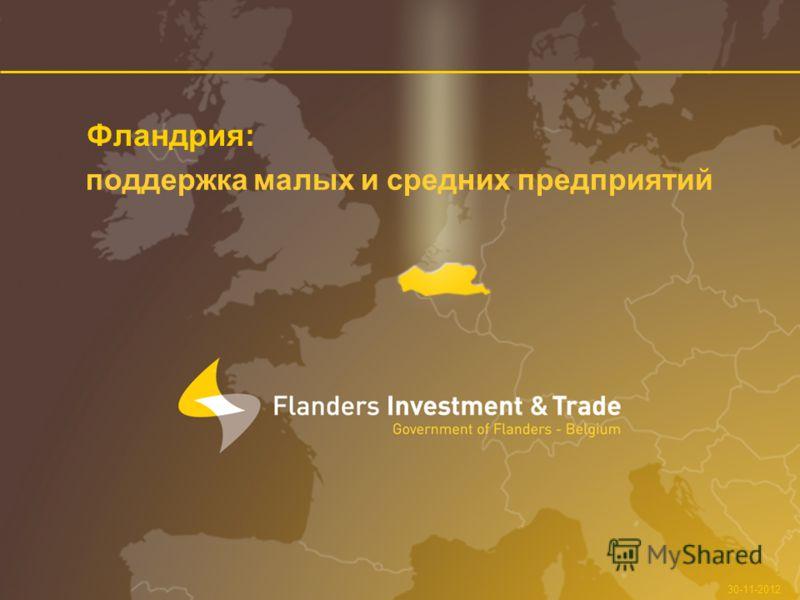 30-11-2012 Фландрия: поддержка малых и средних предприятий