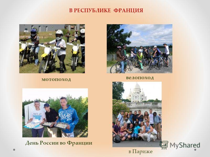 В РЕСПУБЛИКЕ ФРАНЦИЯ мотопоход велопоход День России во Франции в Париже