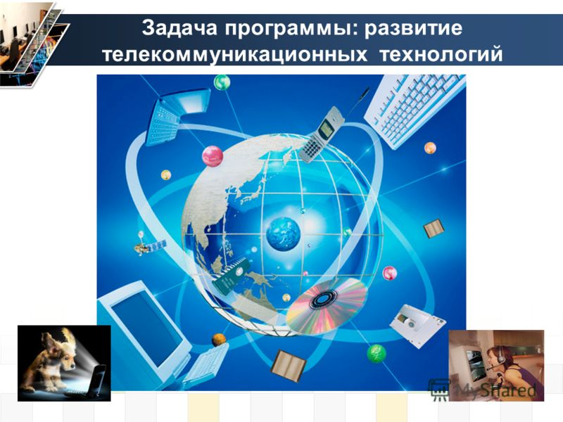 Задача программы: развитие телекоммуникационных технологий