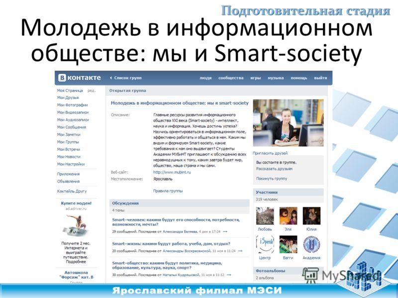 Молодежь в информационном обществе: мы и Smart-society Подготовительная стадия