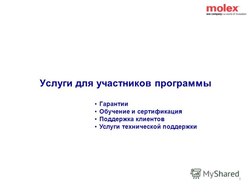 8 Как стать участником Программы по работе с партнерами MPN 1. Отдел продаж MPN высылает электронные письма с адреса MPN.Support@molex.com, содержащие данные по выбранному типу Делового партнера 2. Техническая поддержка отправляет электронное письмо