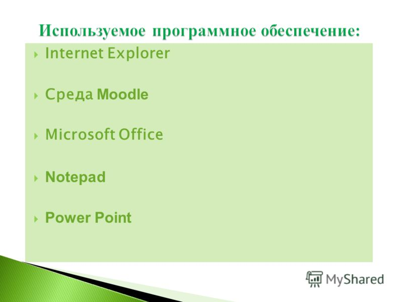 Internet Explorer Среда Moodle Microsoft Office Notepad Power Point