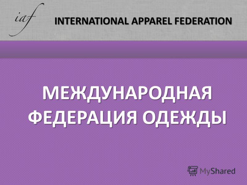 МЕЖДУНАРОДНАЯ ФЕДЕРАЦИЯ ОДЕЖДЫ INTERNATIONAL APPAREL FEDERATION