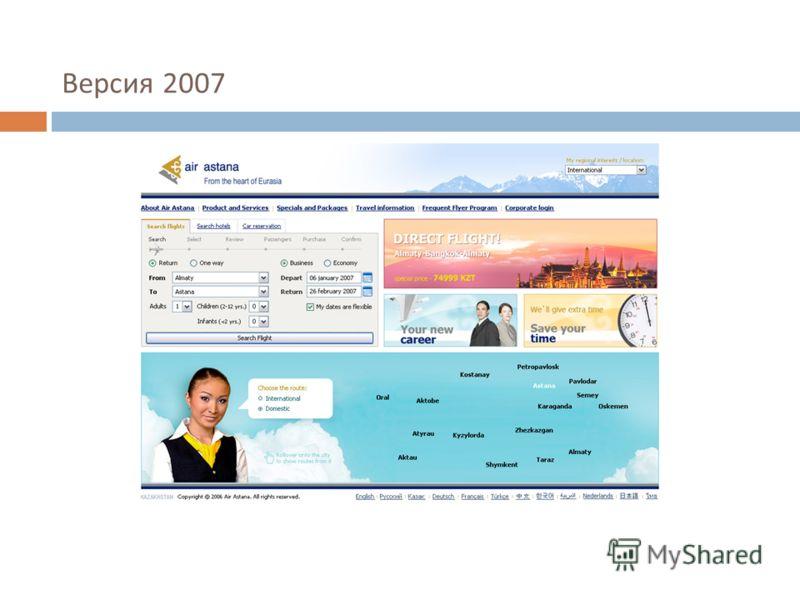 Версия 2007