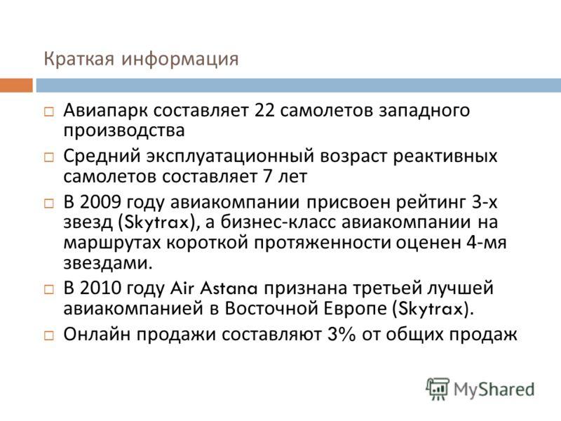 Краткая информация Авиапарк составляет 22 самолетов западного производства Средний эксплуатационный возраст реактивных самолетов составляет 7 лет В 2009 году авиакомпании присвоен рейтинг 3- х звезд (Skytrax), а бизнес - класс авиакомпании на маршрут