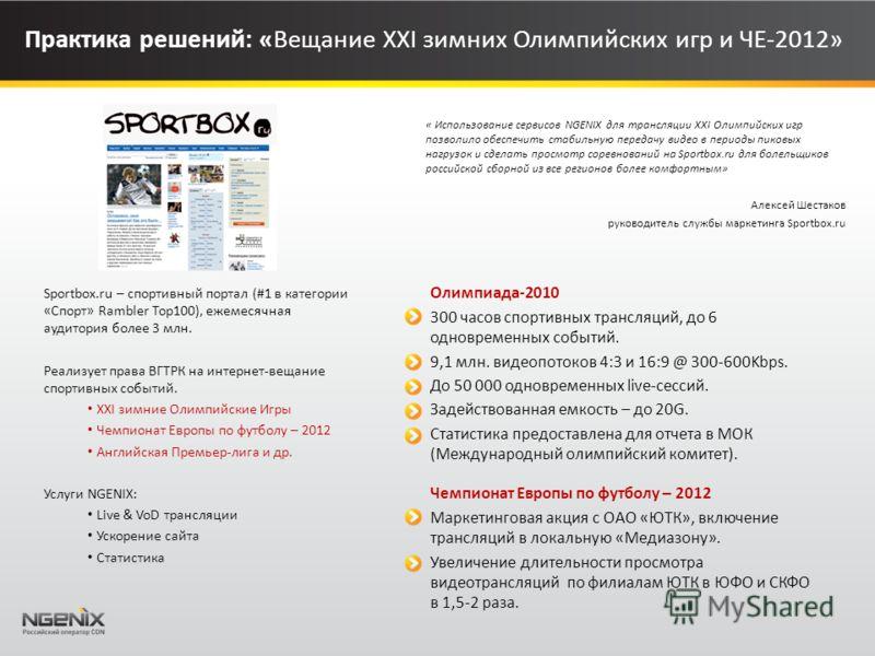 Практика решений: «Вещание XXI зимних Олимпийских игр и ЧЕ-2012» Sportbox.ru – спортивный портал (#1 в категории «Спорт» Rambler Top100), ежемесячная аудитория более 3 млн. Реализует права ВГТРК на интернет-вещание спортивных событий. XXI зимние Олим