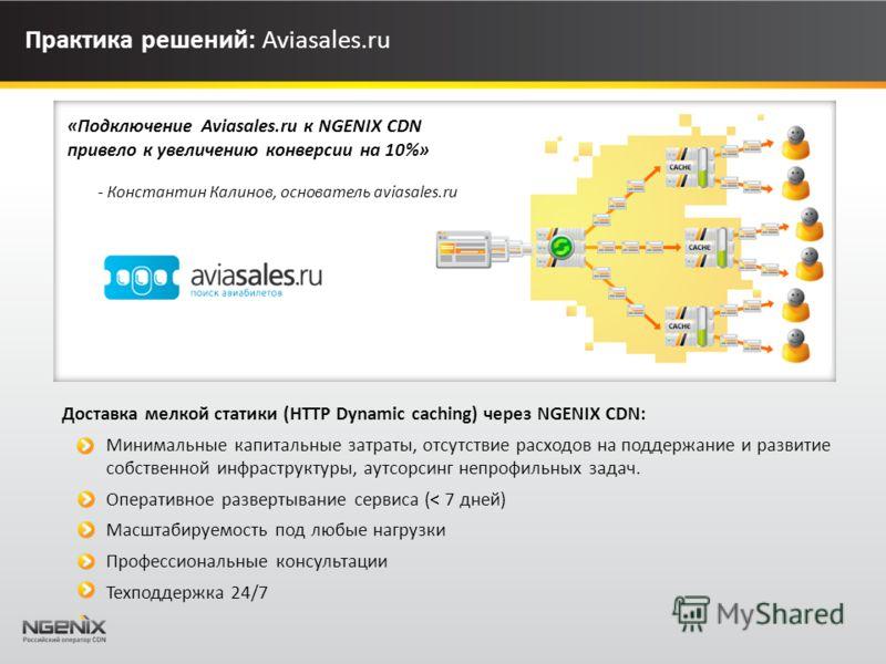 Практика решений: Aviasales.ru Доставка мелкой статики (HTTP Dynamic caching) через NGENIX CDN: Минимальные капитальные затраты, отсутствие расходов на поддержание и развитие собственной инфраструктуры, аутсорсинг непрофильных задач. Оперативное разв