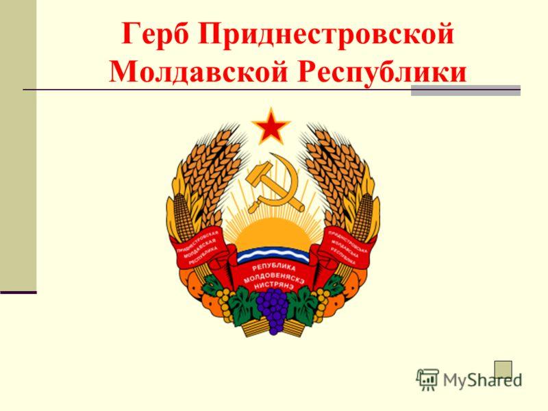 Вопрос 4 Что представляет собой государственный герб ПМР?
