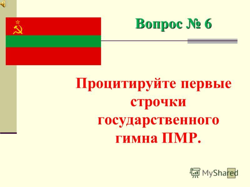 Вопрос 5 Государственный флаг Приднестровской Молдавской Республики один из государственных символов непризнанного государства Приднестровской Молдавской Республики. Принят 2 сентября 1991 года, в первую годовщину провозглашения Приднестровской Молда