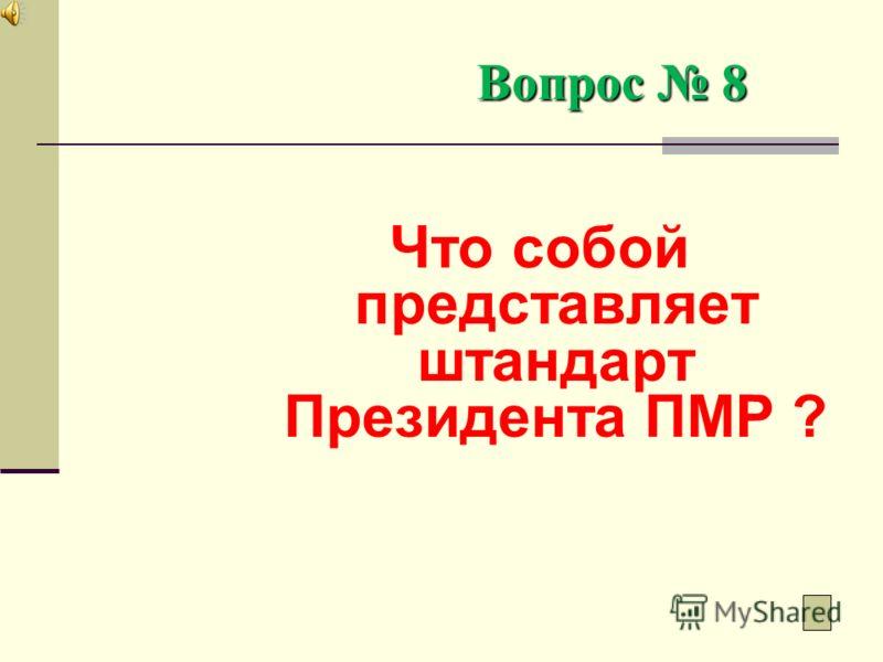 Вопрос 7 Символами Президентской власти Президента Приднестровской Молдавской Республики являются: -знамя (флаг) Приднестровской Молдавской Республики; -штандарт (флаг) Президента Приднестровской Молдавской Республики; -перевязь (лента) Президента Пр