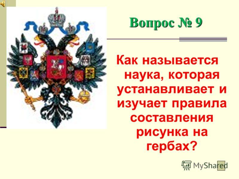 Штандарт Президента Приднестровской Молдавской Республики