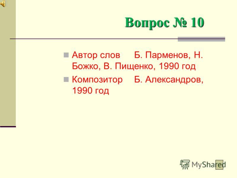Вопрос 10 Назовите авторов слов и музыки государственного гимна ПМР.