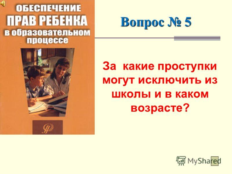 Вопрос 4 Закон «Об образовании» Статья 44. Права, обязанности и ответственность родителей (лиц, их заменяющих). Родители (законные представители) обучающихся, воспитанников несут ответственность за их воспитание, получение ими среднего общего образов
