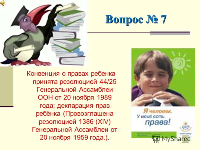 Вопрос 7 Какие международные документы о правах ребенка вы знаете?