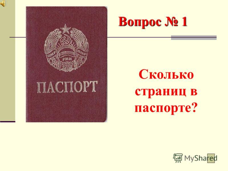 Вопрос 10 Конвенция о правах ребенка принята резолюцией 44/25 Генеральной Ассамблеи ООН от 20 ноября 1989 года.