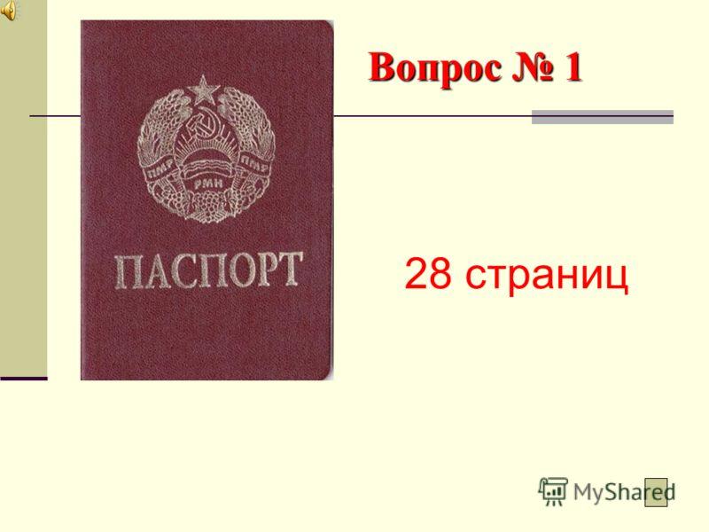 Вопрос 1 Сколько страниц в паспорте?