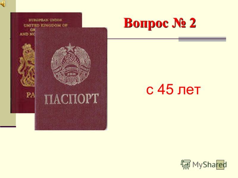 Вопрос 2 С какого возраста паспорт действует бессрочно?