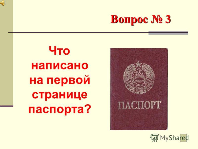 Вопрос 2 с 45 лет