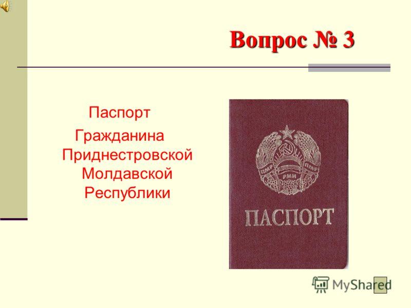 Вопрос 3 Что написано на первой странице паспорта?