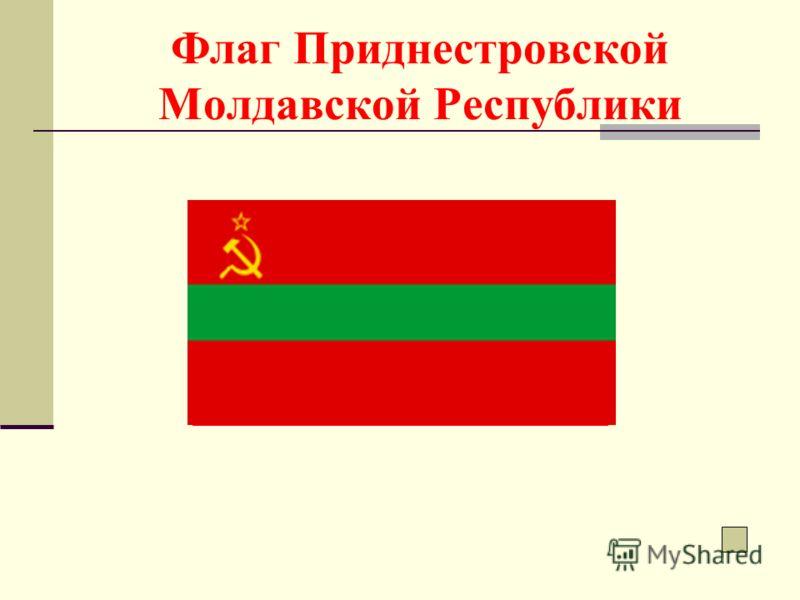 Вопрос 1 Что собой представляет флаг ПМР?