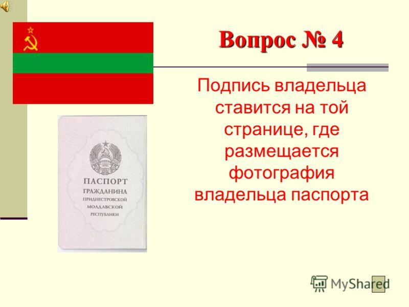 Вопрос 4 На какой странице ставится личная подпись владельца паспорта?