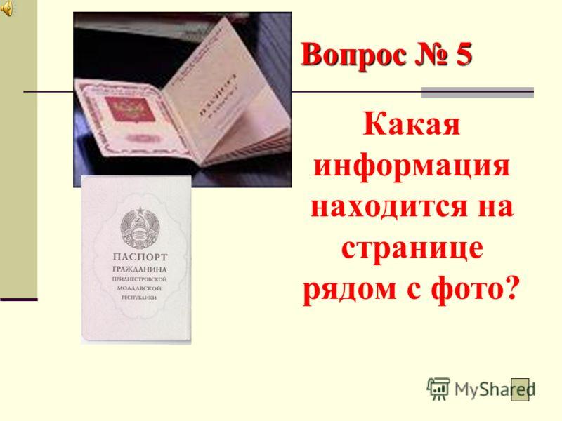Вопрос 4 Подпись владельца ставится на той странице, где размещается фотография владельца паспорта