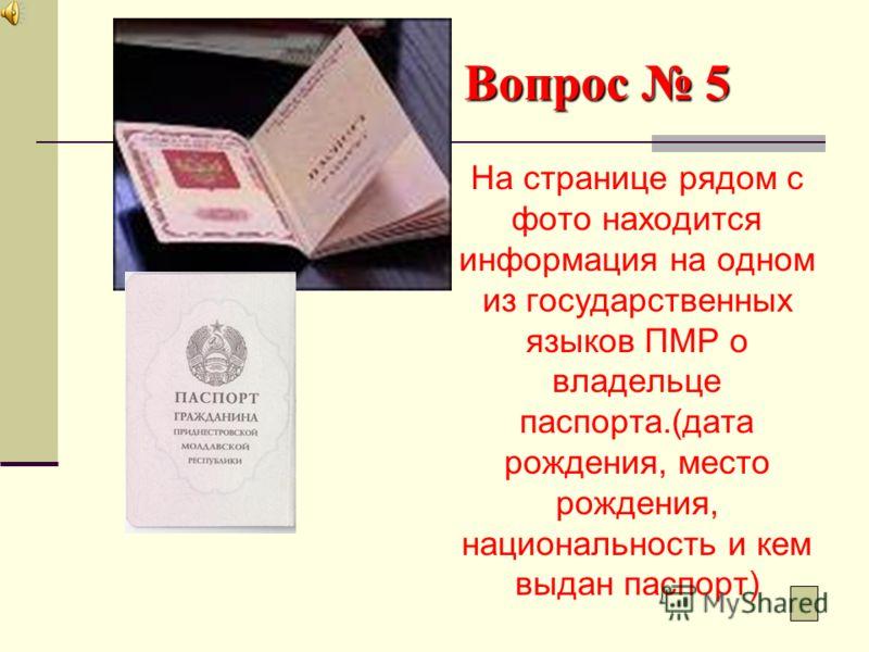 Вопрос 5 Какая информация находится на странице рядом с фото?