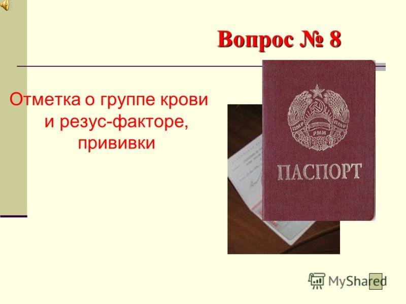 Вопрос 8 Какие отметки по желанию гражданина могут быть сделаны в паспорте учреждениями здравоохранения?