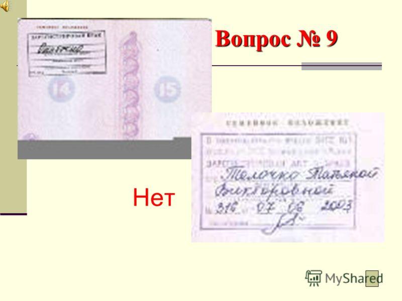 Вопрос 9 Делается ли отметка о вероисповедании гражданина в паспорте?