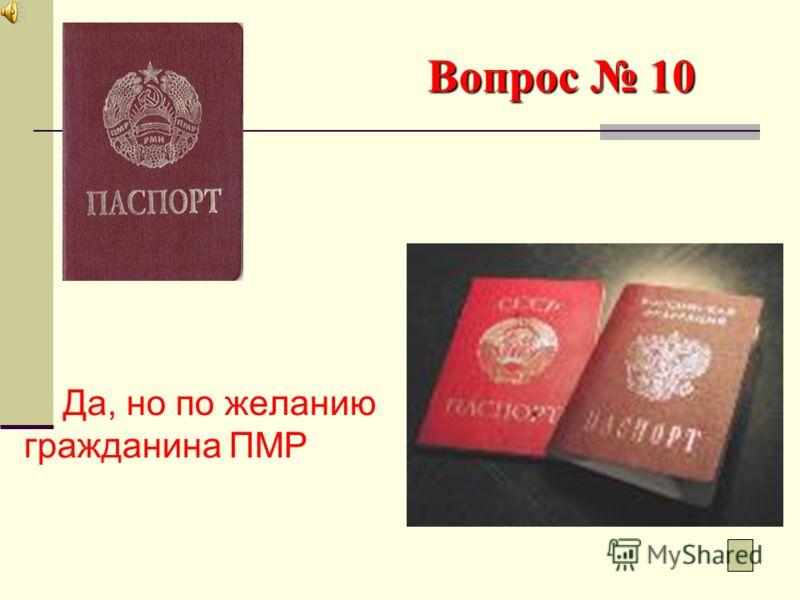 Вопрос 10 Указывается ли в паспорте национальность?