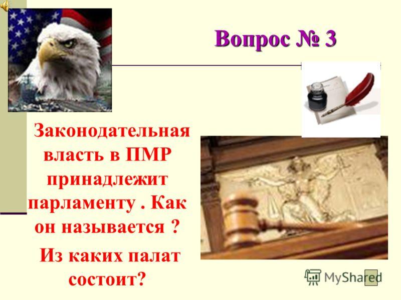 Вопрос 2 Президент ПМР