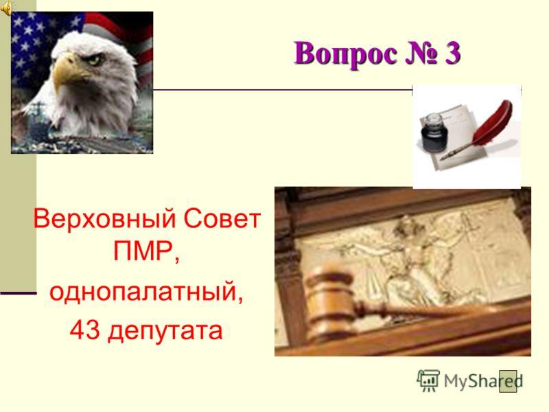 Вопрос 3 Законодательная власть в ПМР принадлежит парламенту. Как он называется ? Из каких палат состоит?