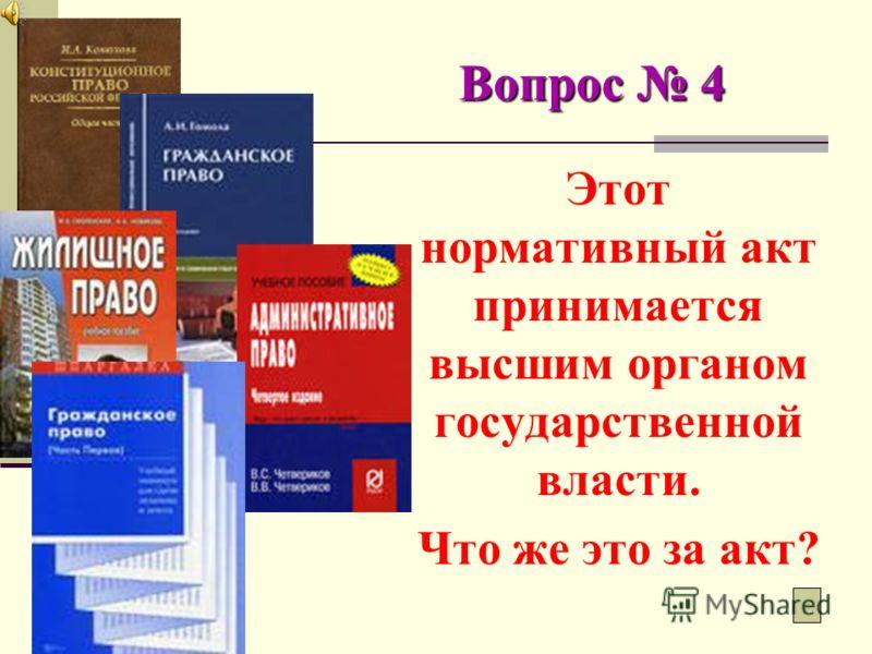 Вопрос 3 Верховный Совет ПМР, однопалатный, 43 депутата