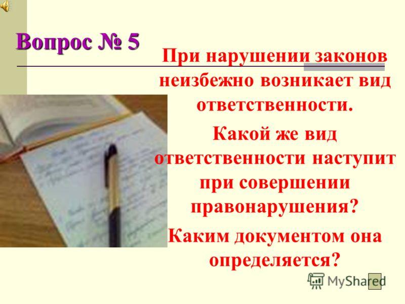 Вопрос 4 Этот нормативный акт называется законом
