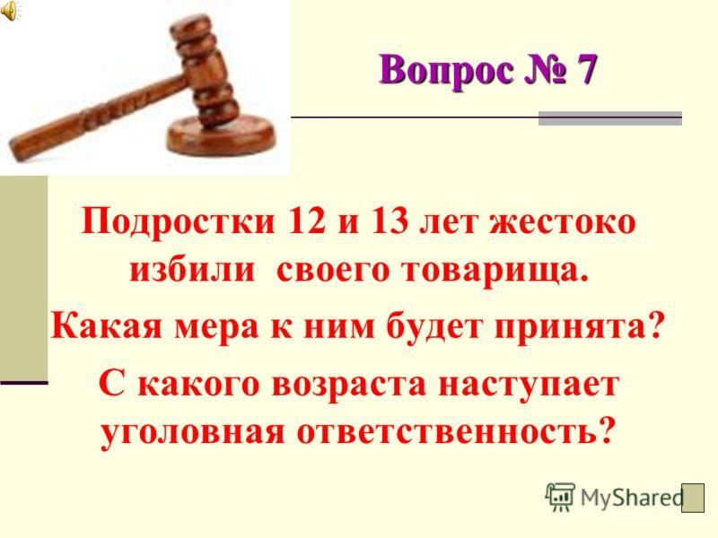 Вопрос 6 Преступление – виновно совершенное деяние(действие или бездействие), отличающееся особой опасностью для общества, запрещенное уголовным законом или угрозой наказания. Отличия: особая опасность, виновное деяние.
