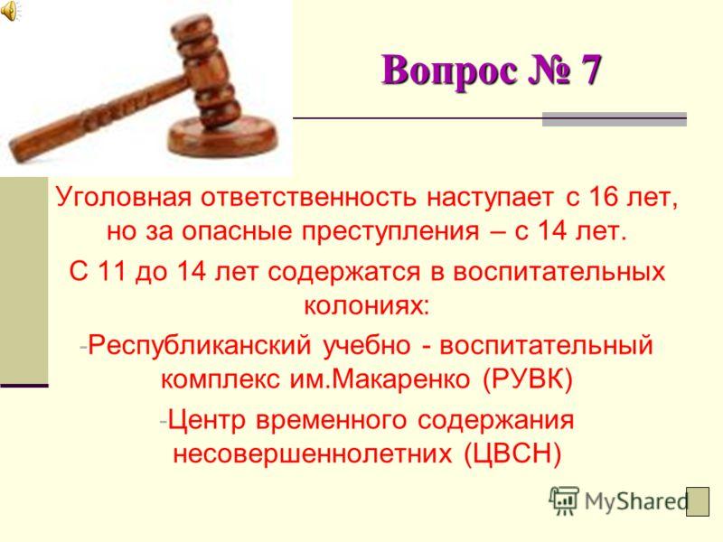 Вопрос 7 Подростки 12 и 13 лет жестоко избили своего товарища. Какая мера к ним будет принята? С какого возраста наступает уголовная ответственность?