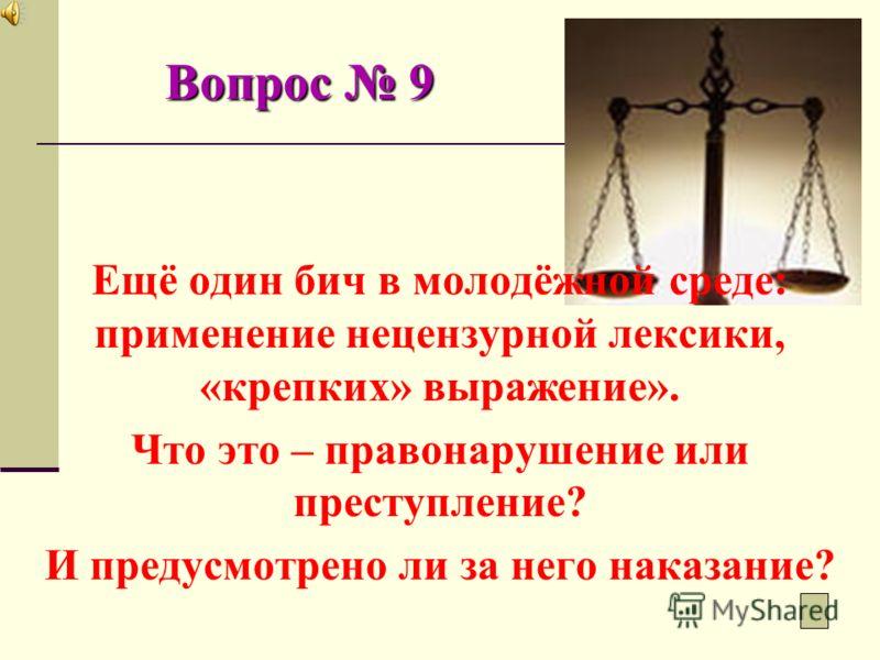Вопрос 8 Наказание определяется Уголовным кодексом, т.е. – это преступление. При угрозе – до 3 лет лишения свободы, при неоднократном вымогательстве – до 7 лет, особо опасное – рэкет, до 15 лет.