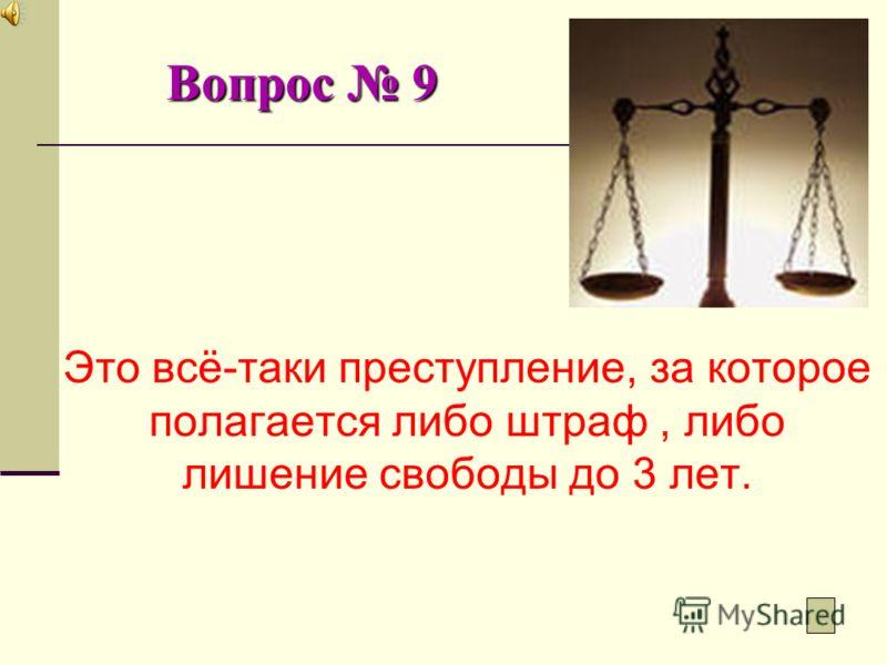 Вопрос 9 Ещё один бич в молодёжной среде: применение нецензурной лексики, «крепких» выражение». Что это – правонарушение или преступление? И предусмотрено ли за него наказание?