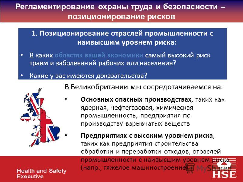 1. Позиционирование отраслей промышленности с наивысшим уровнем риска: В каких областях вашей экономики самый высокий риск травм и заболеваний рабочих или населения? Какие у вас имеются доказательства? В Великобритании мы сосредотачиваемся на: Основн