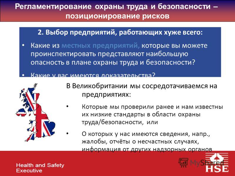 2. Выбор предприятий, работающих хуже всего: Какие из местных предприятий, которые вы можете проинспектировать представляют наибольшую опасность в плане охраны труда и безопасности? Какие у вас имеются доказательства? В Великобритании мы сосредотачив